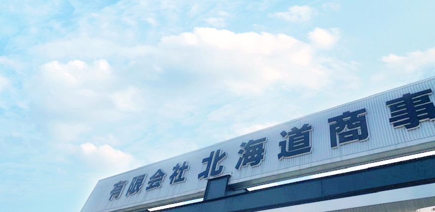イメージ:有限会社 北海道商事
